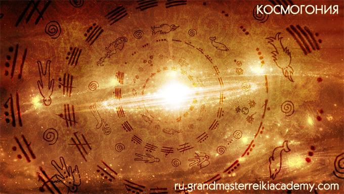 ru.gradmasterreikiacademy.com - Космогония