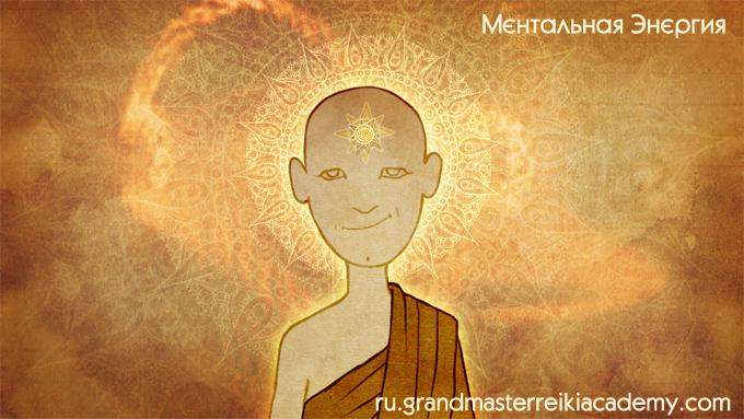 ru.gradmasterreikiacademy.com - Ментальная Энергия и Ментальная Сила