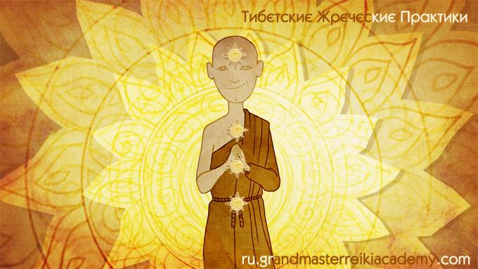 ru.gradmasterreikiacademy.com - Древние Тибетские Жреческие Практики