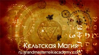 ru.gradmasterreikiacademy.com - Кельтская Магия - Древние Друидские Практики
