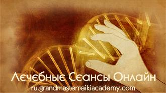 ru.gradmasterreikiacademy.com - Лечебные Сессии Сатья Ео'Тхан