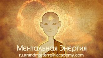 ru.gradmasterreikiacademy.com - Ментальная Энергия