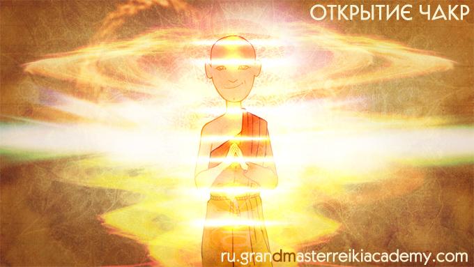 ru.gradmasterreikiacademy.com - Открытие Чакр