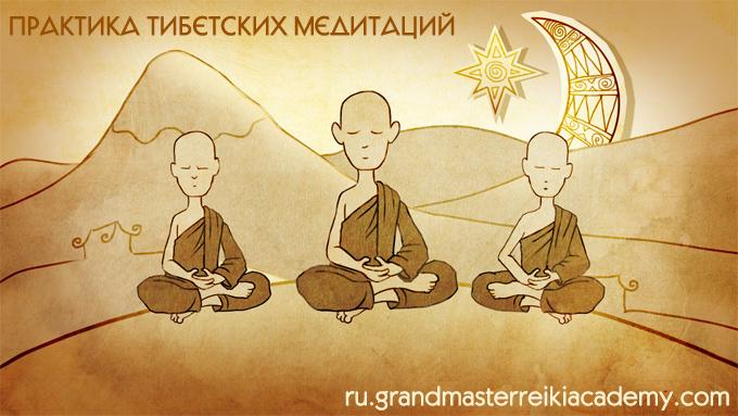 ru.gradmasterreikiacademy.com - Практика Тибетских Медитаций