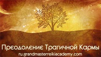 ru.gradmasterreikiacademy.com - Преодоление Трагической Кармы