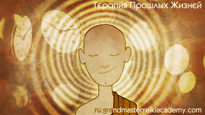 ru.gradmasterreikiacademy.com - Преодоление Трагичной Кармы, Терапия Прошлых Жизней / Регрессионная Терапия
