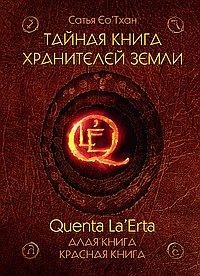 Книга Quenta Laerta