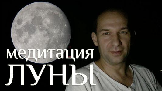 медитация-луны