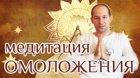 медитация-омоложения