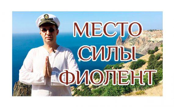 место_силы_фиолент2