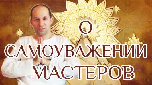 o-samouvagenii-masterov