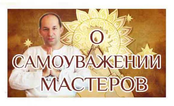 o-samouvagenii-masterov1