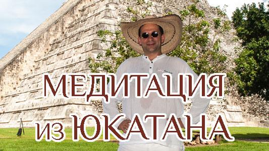 meditaciya-iz-yukatana