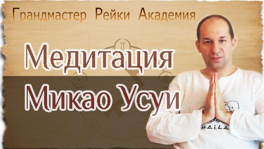 meditaciya-mikao-usui