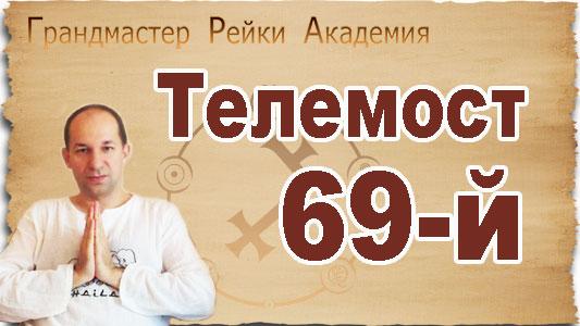 69-й Телемост с участниками Мастерской